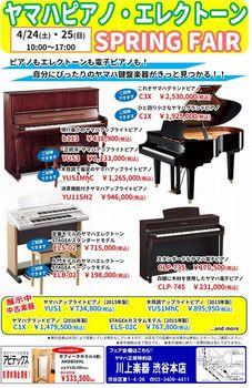 ピアノ・エレクトーンフェア2021.jpg